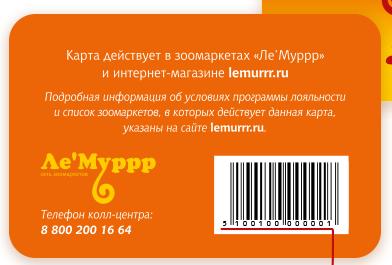 Как зарегистрировать карту на Lemurrr.ru?