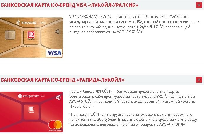 licard.ru - регистрация карты Ликард