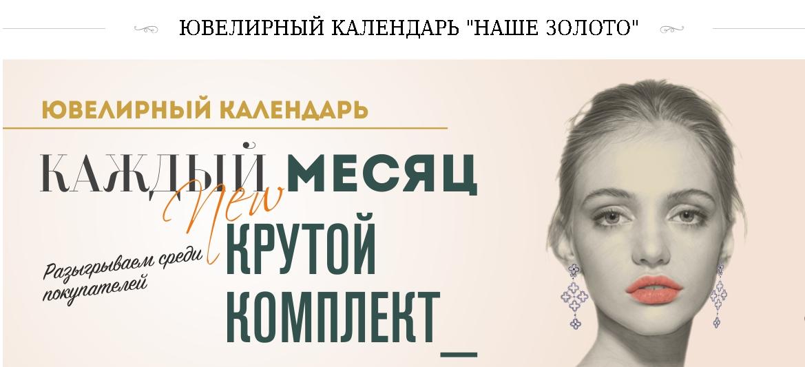 ourgold.ru - регистрация чека