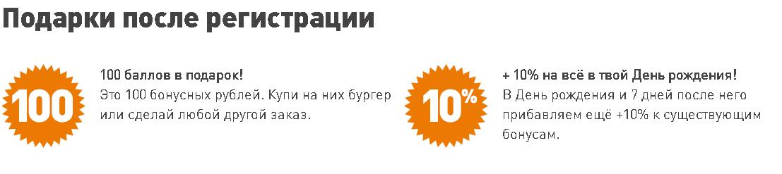 bkcard.ru - ? Бургер Кинг регистрация и активация карты