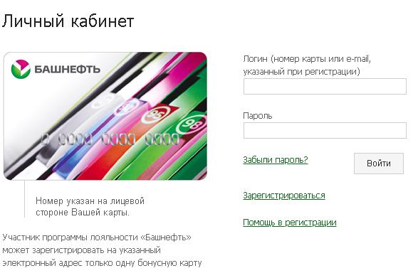 Регистрация карты Башнефть на bashneft-AZS.ru