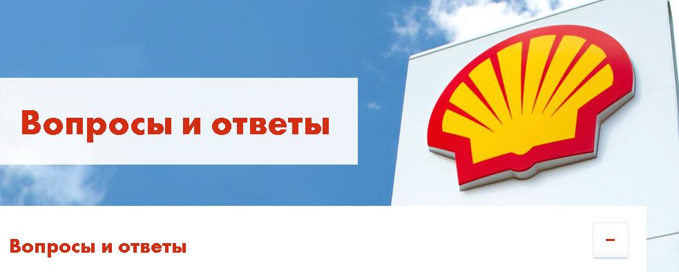 www.shellsmart.com - зарегистрировать и активировать карту