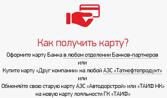 Как зарегистрировать карту Другкомпании.рф?