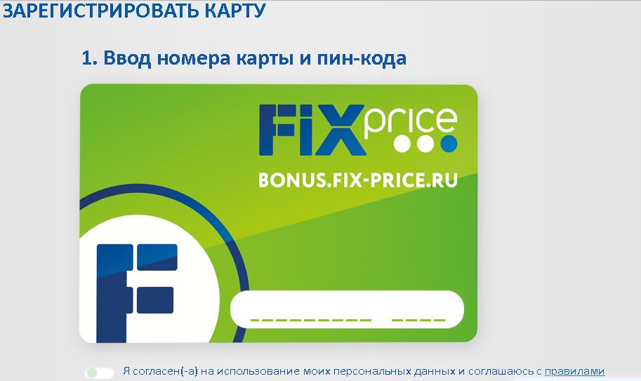 Как зарегистрировать карту bonus fix price?