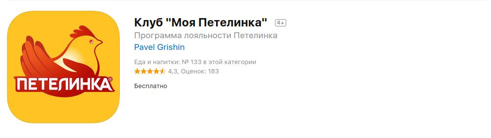 petelinka.ru - зарегистрировать код акции