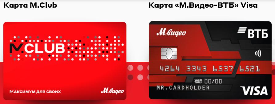Как зарегистрировать бонусную карту магазина mvideo.ru?