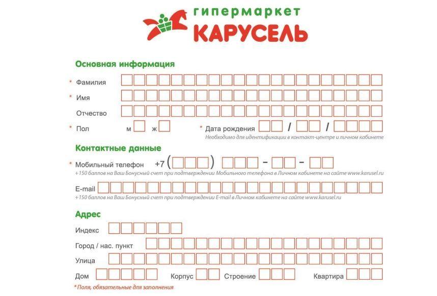 Как зарегистрировать и активировать карту Карусель