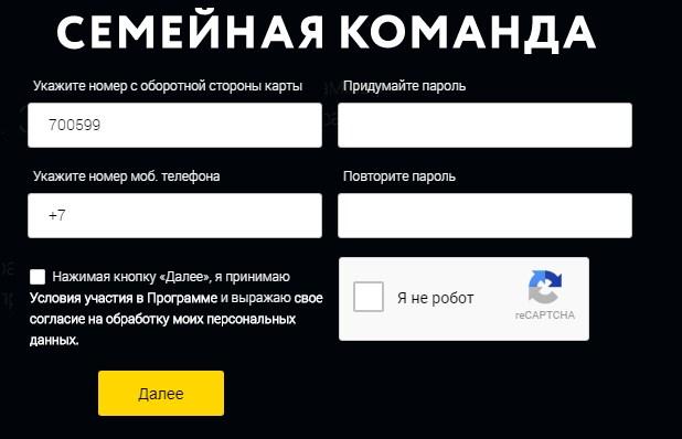 Активация карты Роснефть Семейная команда