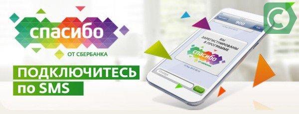 """Регистрация карты акции """"Спасибо от Сбербанка"""""""