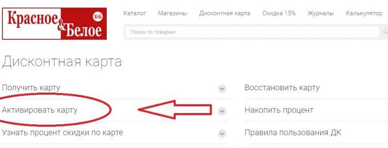 Как зарегистрировать карту krasnoebeloe.ru?