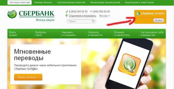 Как зарегистрировать карту в системе Сбербанк Онлайн