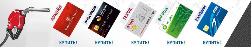 Регистрация карты Лукойл, привелегии