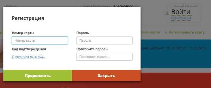 Регистрация на сайте карты Копилка