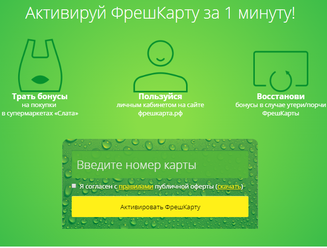 Активировать ФрешКарту