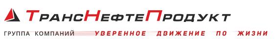 Группа компаний ТрансНефтеПродукт