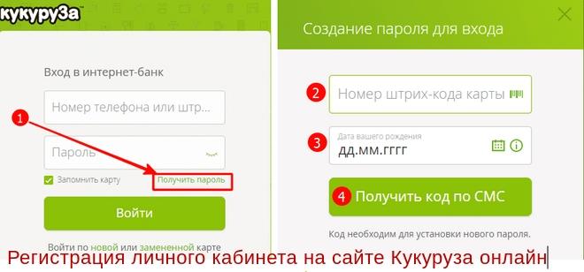Регистрация личного кабинета на сайте Кукуруза