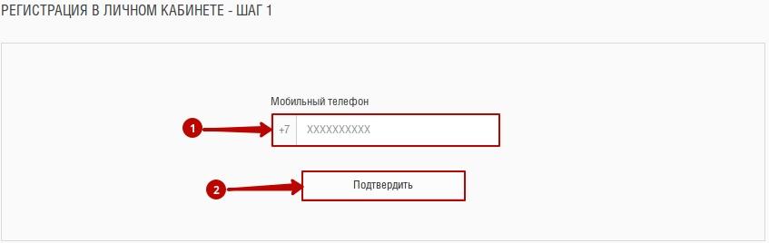 Шаг 1 регистрации профиля на сайте аленка.ру
