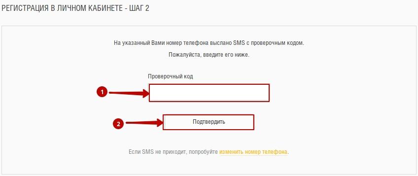 Шаг 2 регистрации профиля на сайте аленка.ру