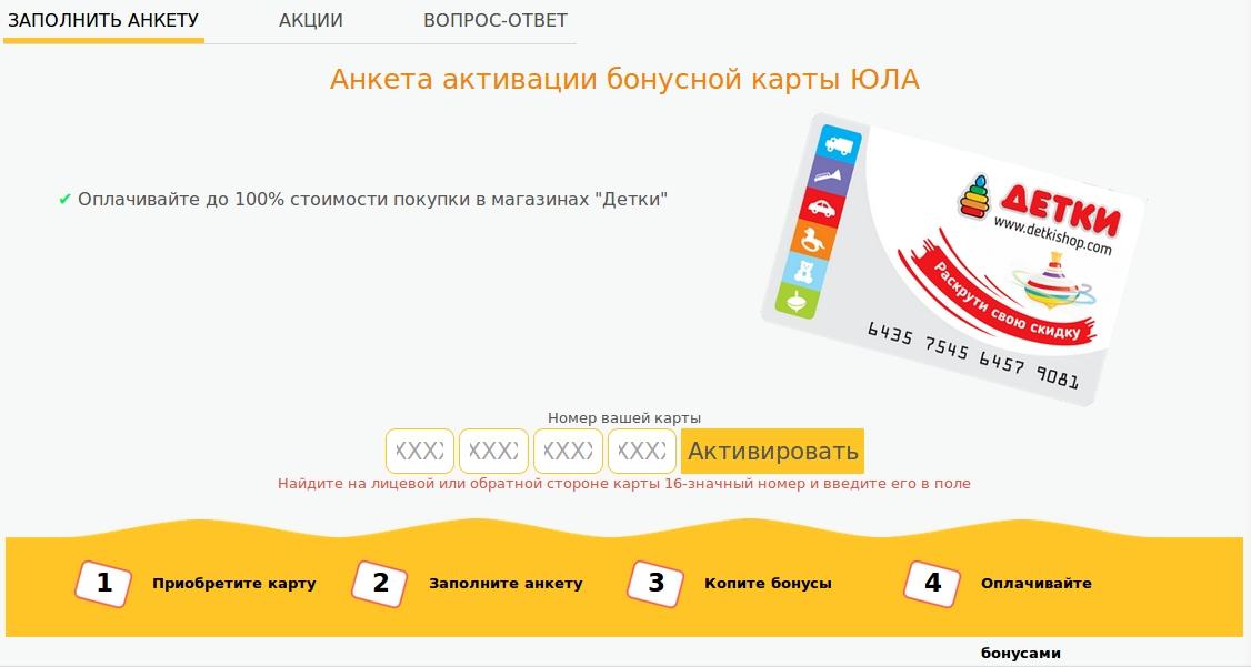 Анкета активации бонусной карты ЮЛА