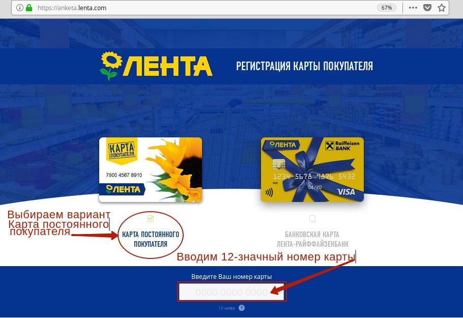 Регистрация карты покупателя