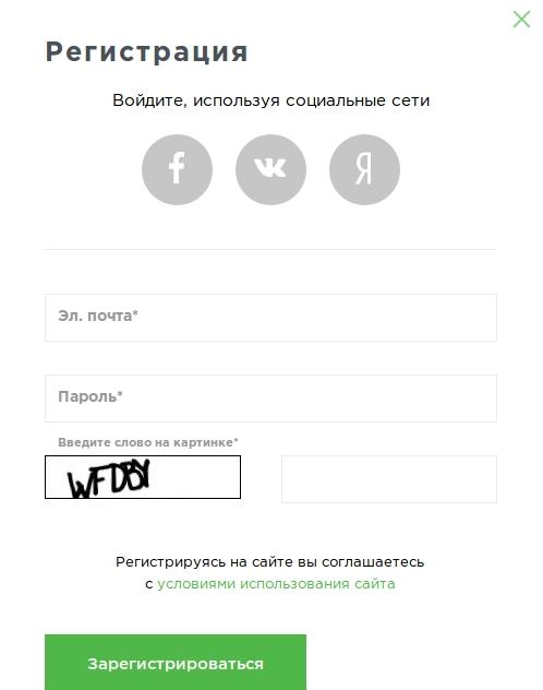 Регистрация на сайте zenden.ru