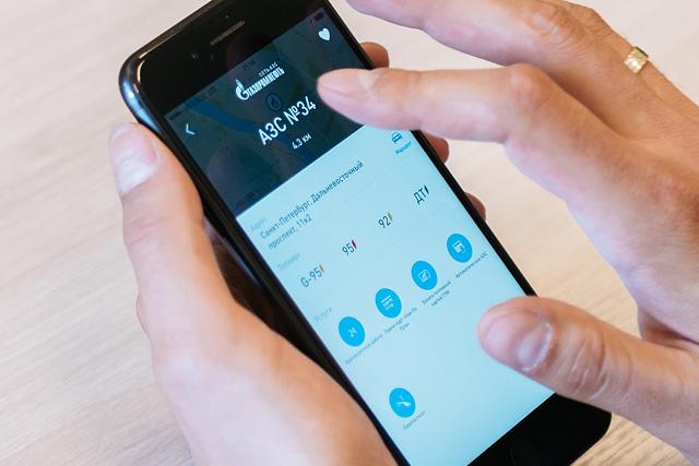 Мобильное приложение Сеть АЗС Газпромнефть