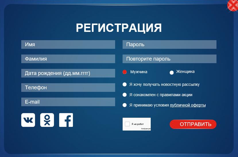 baltika3.ru - регистрация кодов Балтика на официальном сайте Акции