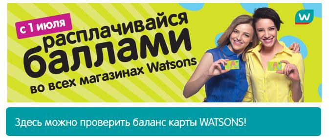 Как зарегистрировать карту на watsons.com.ru?