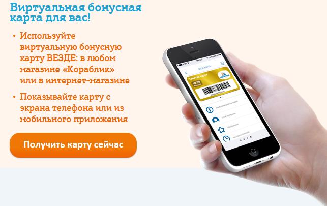 korablik.ru - регистрация бонусной карты Кораблик