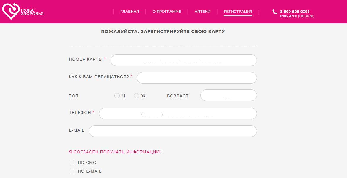 kartapuls.ru - регистрация карты
