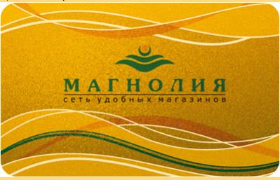 mgnl ru. - регистрация карты Магнолия