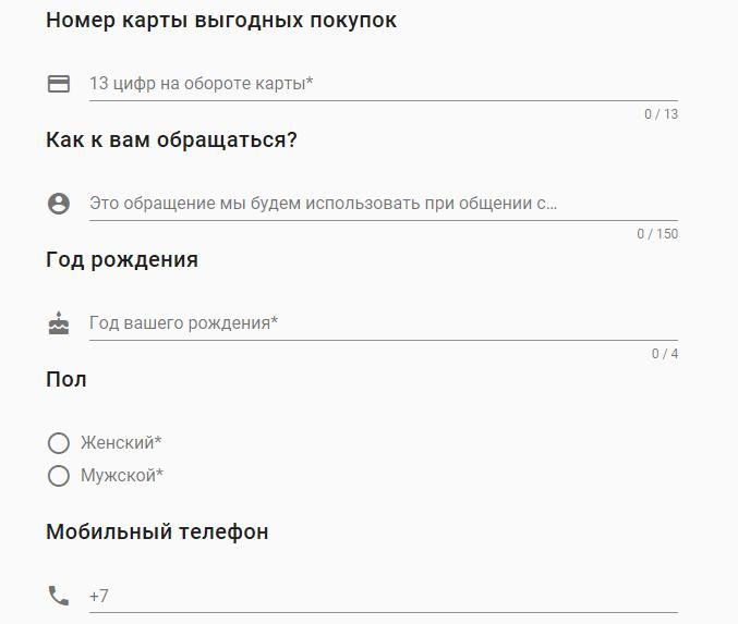 Регистрация карты Десяточка на 10vologda.ru
