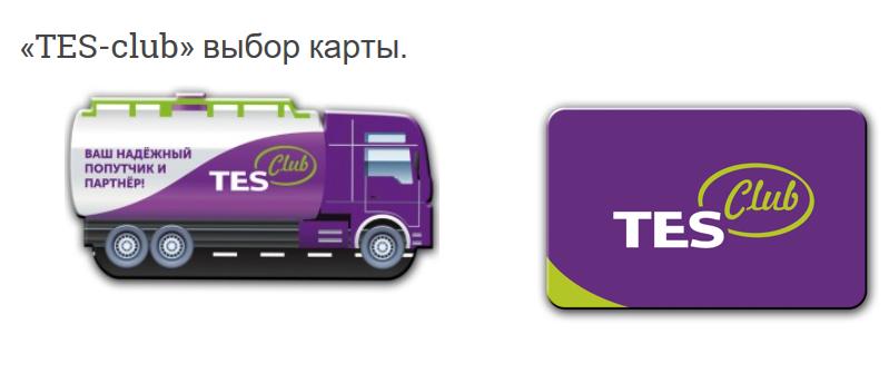 td-tes.com - регистрация карты
