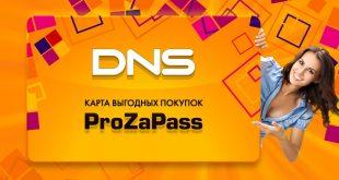 Проверка баланса карты Прозапас на www.prozapass.ru