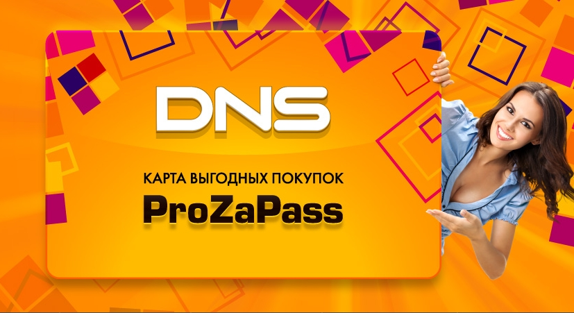 Карта выгодных покупок ProZaPass