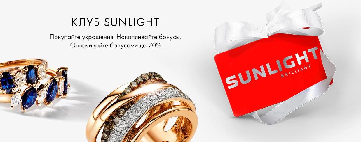 Клуб Sunlight