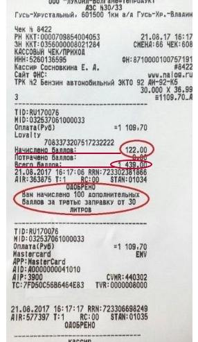 Чек с АЗС с указанием количества бонусов
