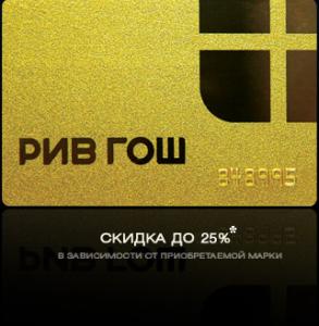 Бонусная карта Рив Гош www.rivegauche.ru