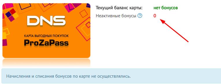 Проверка бонусов в личном кабинете на сайте dns-shop.ru