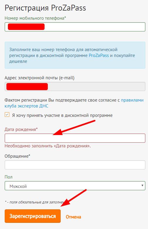 Регистрация ProZaPass