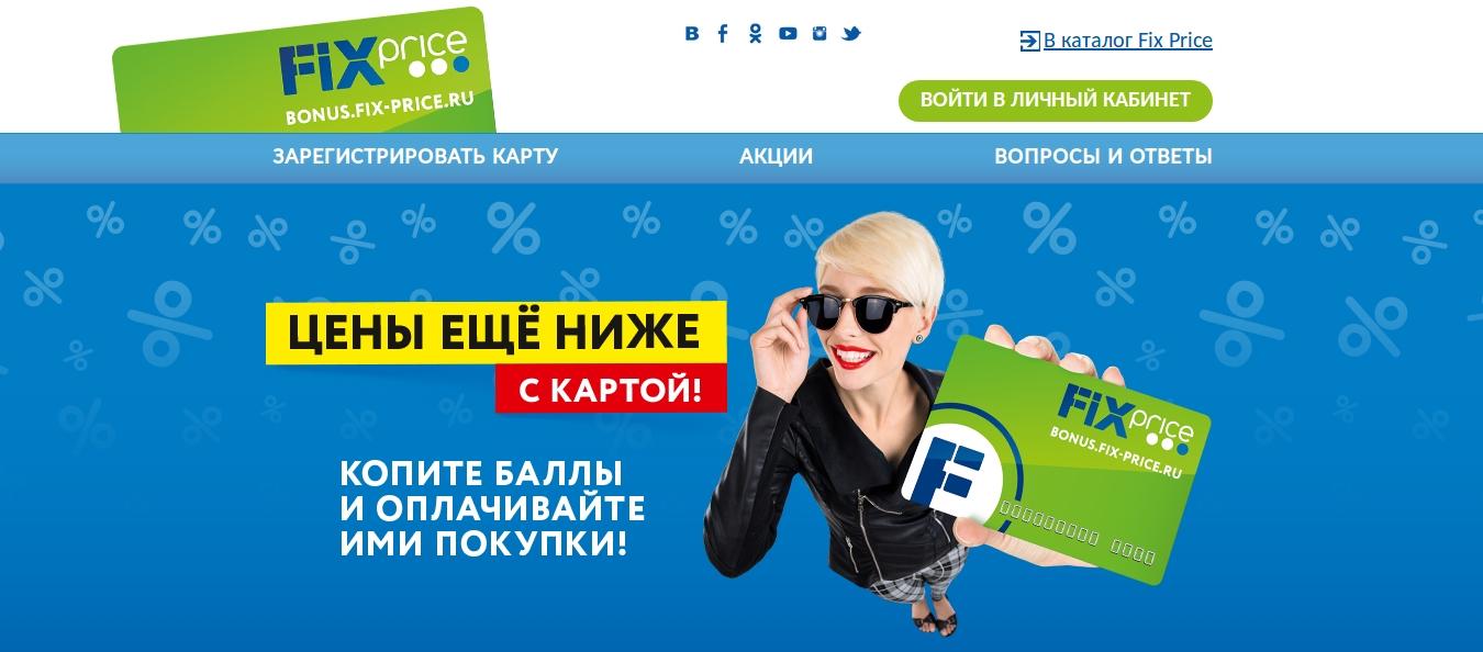 bonus.fix-price.ru - бонусная карта Фикс Прайс