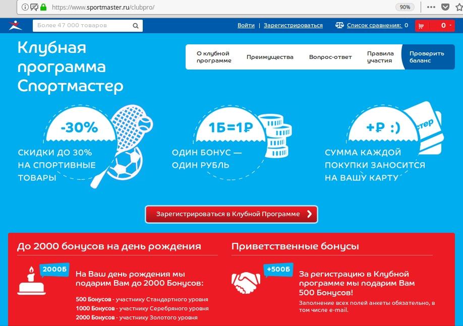 sportmaster.ru - проверить бонусы Спортмастер