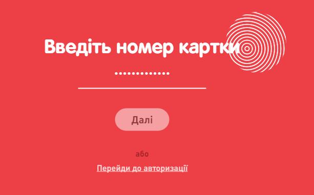 myfishka.com - регистрация карты