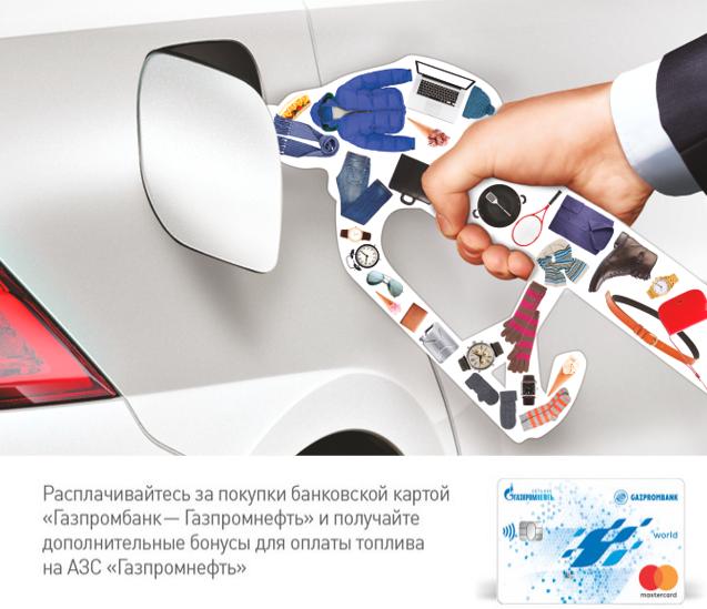 gpnbonus.ru - преимущества карты лояльности Газпромнефть