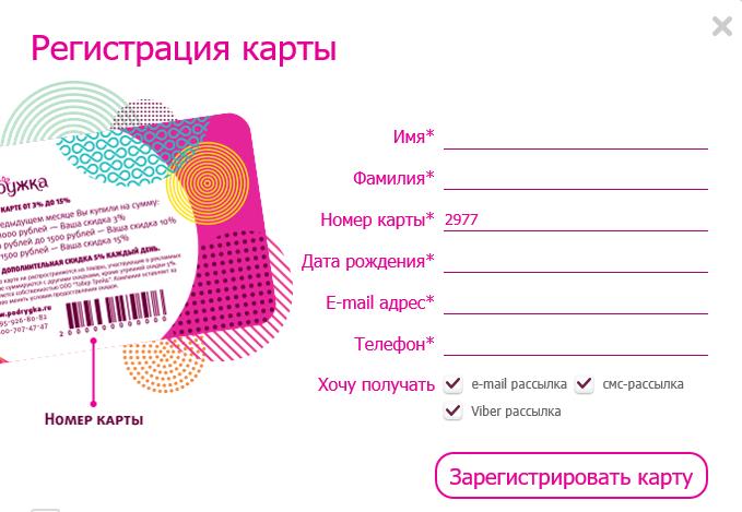 www.podrygka.ru - бонусная карта Подружки