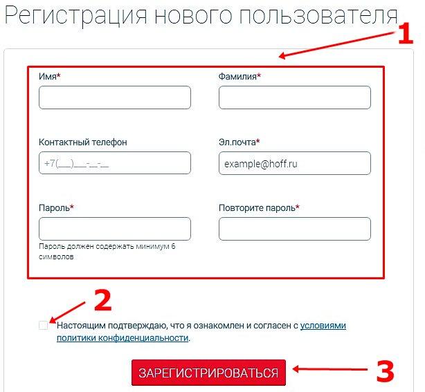 new.hoff.ru - карта Хофф бонус