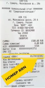 vbrr.ru - зарегистрировать чек