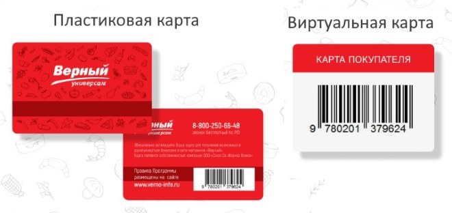 "lk.verno-info.ru - активация карты ""Верный"""