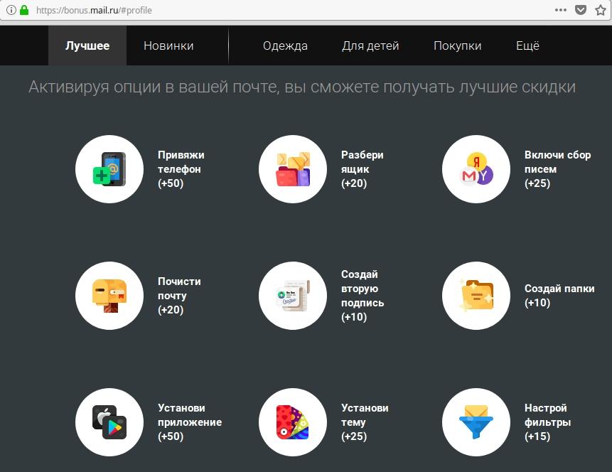 bonus.mail.ru - получение бонусов от mail.ru