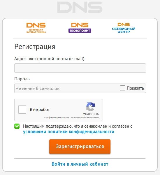prozapass.ru - проверить бонусы ДНС
